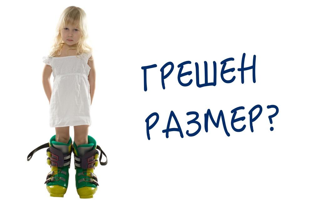 Избор на ски обувки